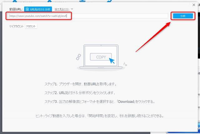VideoProcの動画ダウンロード機能で動画のURLを入力し分析ボタンを押すスクリーンショット