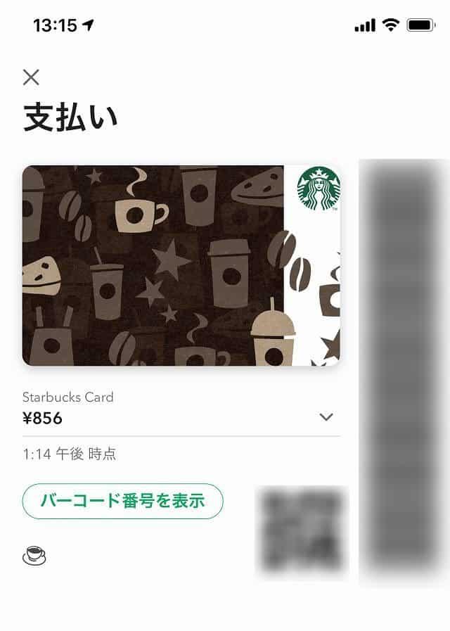 スタバカードアプリに対応した画像