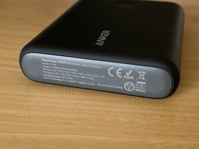 Anker PowerCore 13400 Nintendo Switch Edition の底面の画像