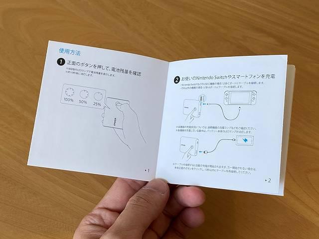 Anker PowerCore 13400 Nintendo Switch Edition のマニュアルは日本語もありの画像