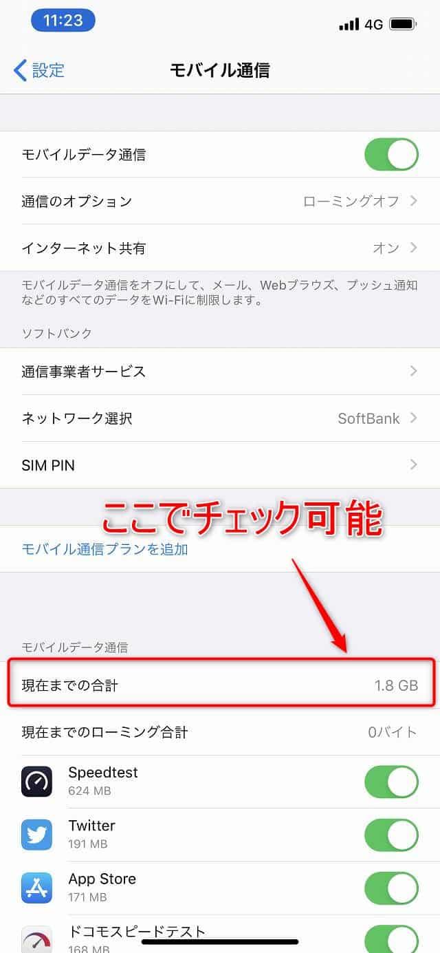 Nomad SIM PripaidのiPhoneでの残量確認方法