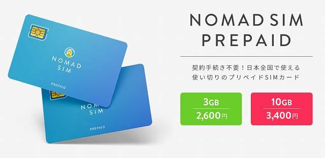Nomad SIM Pripaidのプランは2種類