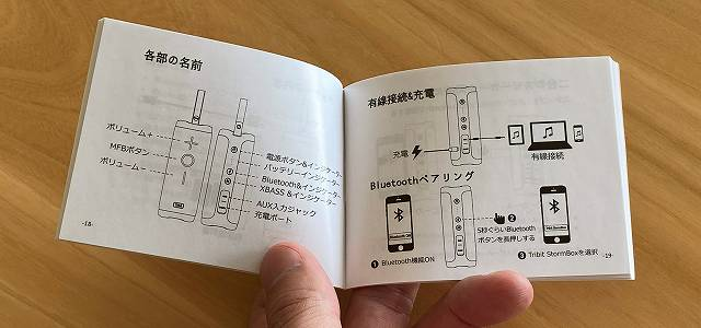 Tribit Stormboxの日本語マニュアル