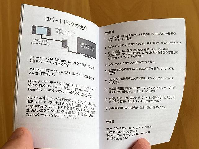 GENKI Dockの日本語マニュアルの画像