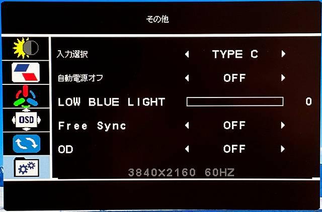 JAPANNEXT『JN-IPS320CUHDR-N』の設定メニュー画像