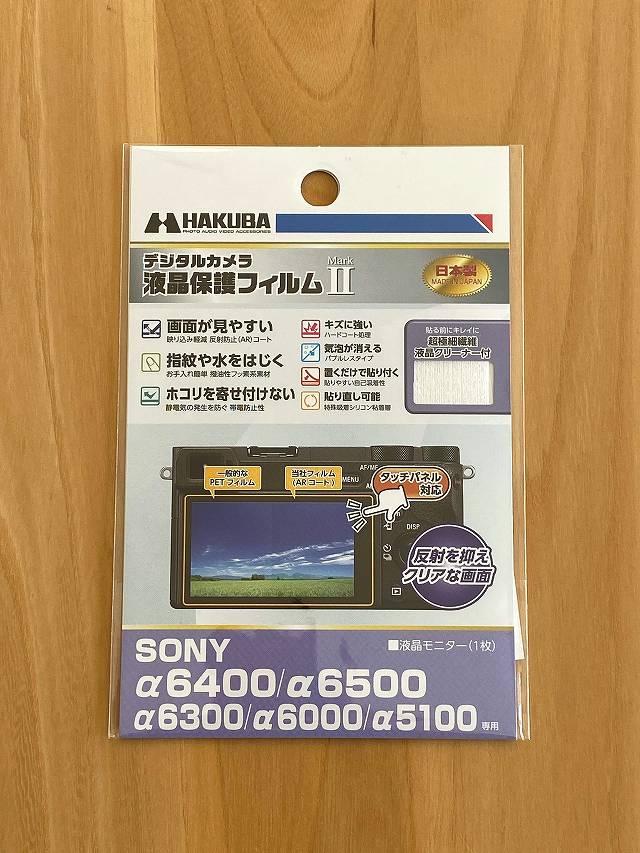 HAKUBA 液晶保護フィルムMarkⅡ SONYα6400用の画像