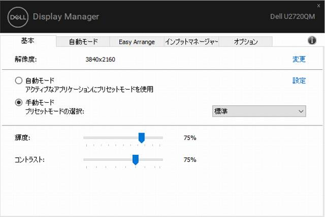 DELL Display Manager のスクリーンショット