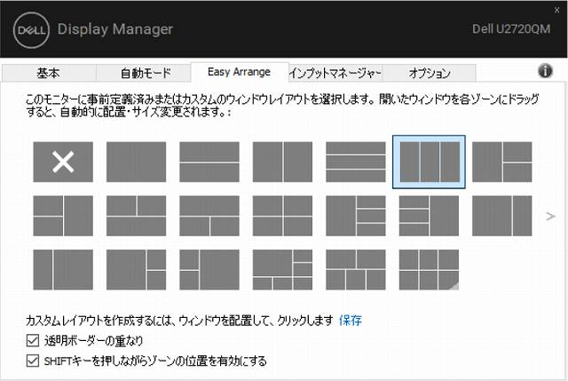 Easy Arrange のスクリーンショット