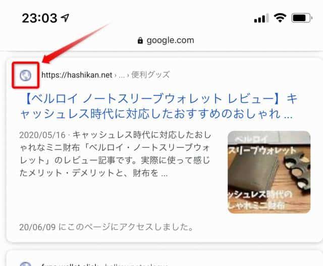 モバイルの検索結果にfaviconが表示されなくなっている様子