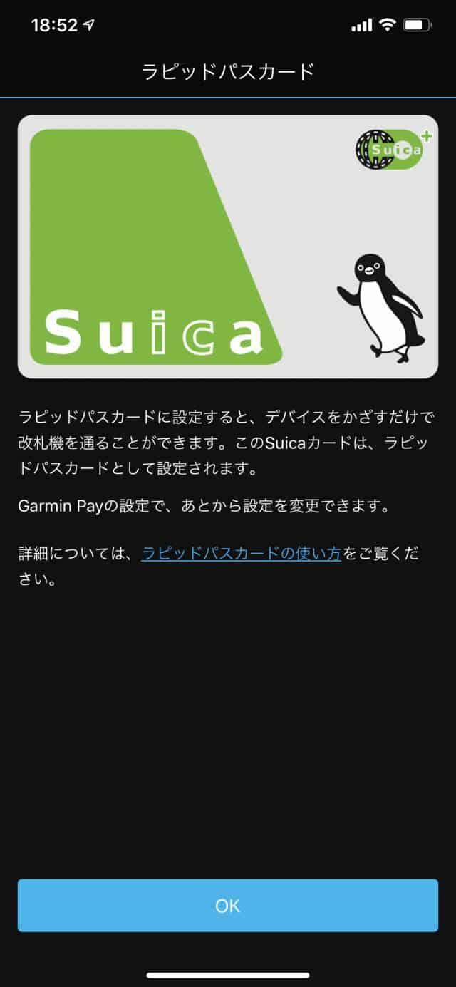 Garmin VENU にSuicaを設定しラピッドパスカードとして設定している画像