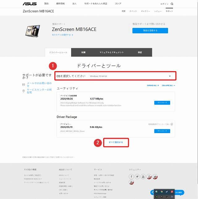 ASUS MB16ACE のドライバーをASUS公式サイトからダウンロードするときのスクリーンショット