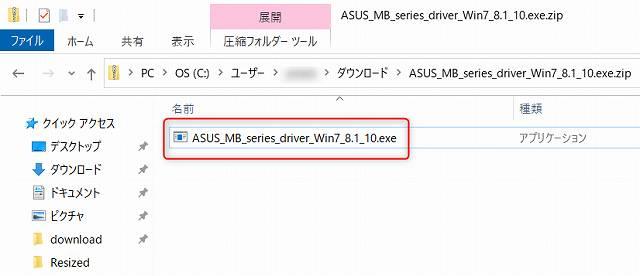 ASUS MB16ACE のドライバーを実行するときの画像
