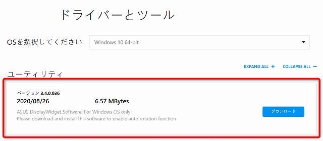 ASUS DisplayWidget をASUS公式サイトからダウンロードするときのスクリーンショット