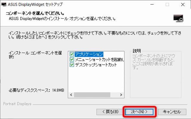 ASUS DisplayWidget をインストールするときのウィザードのスクリーンショット
