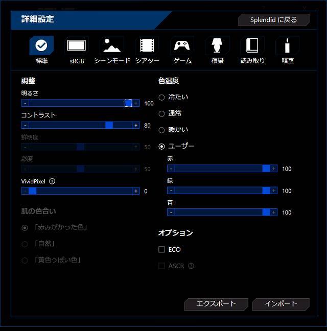 ASUS DisplayWidget で色合いや明るさなどを設定できる詳細設定画面のスクリーンショット