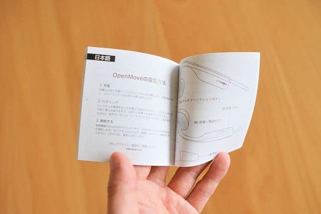 AfterShokz OpenMove のマニュアルは日本語対応