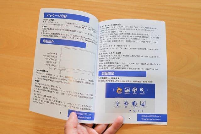 Geoyeao EVP-301の説明書は日本語対応