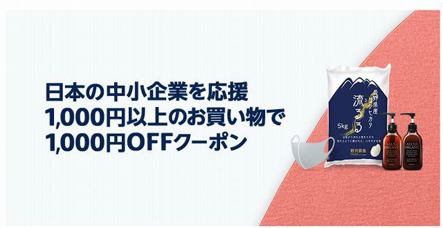 Amazonプライムデーで使える1000円offクーポンを中小企業応援キャンペーンでゲット