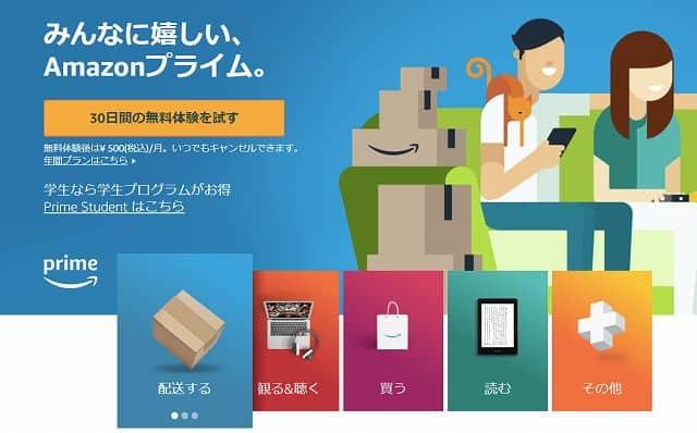 Amazonプライム会員は30日間無料お試し可能