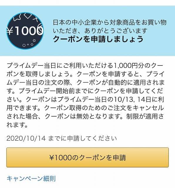 Amazonプライムデー1000円offクーポンの申請ボタンのスクリーンショット