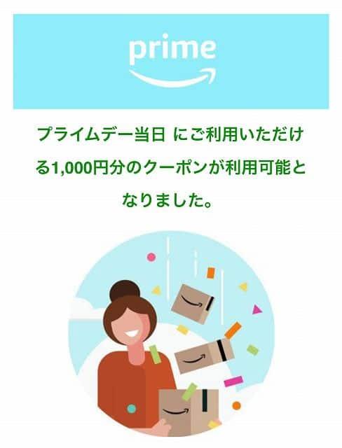 Amazonプライムデー1000円offクーポンをゲットしたスクリーンショット