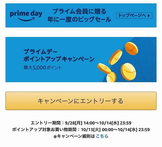 Amazonプライムデーポイントアップキャンペーンへのエントリーボタン
