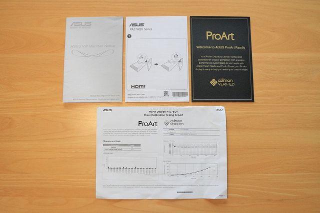 ASUS ProArt PA278QVのキャリブレーションレポートと付属書類
