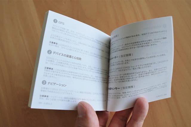 COROS PACE2ののマニュアルは日本語にも対応している