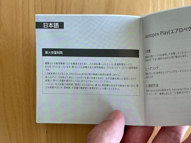 Aeropex Playのマニュアルは日本語対応
