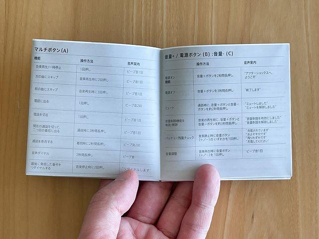 Aeropex Playのマニュアルには細かく操作方法も記載されている