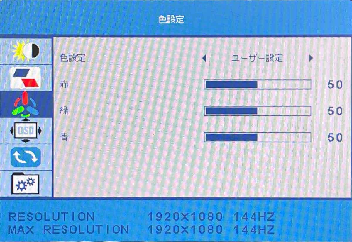 EVICIV EVC-1701 の設定メニュー3ページ目の画像