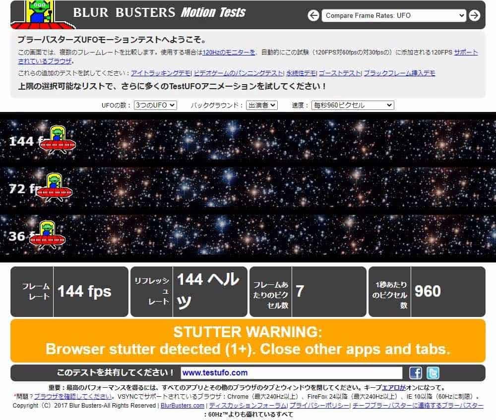 「www.testufo.com」でEVC-1701のリフレッシュレートを計測したときのスクリーンショット