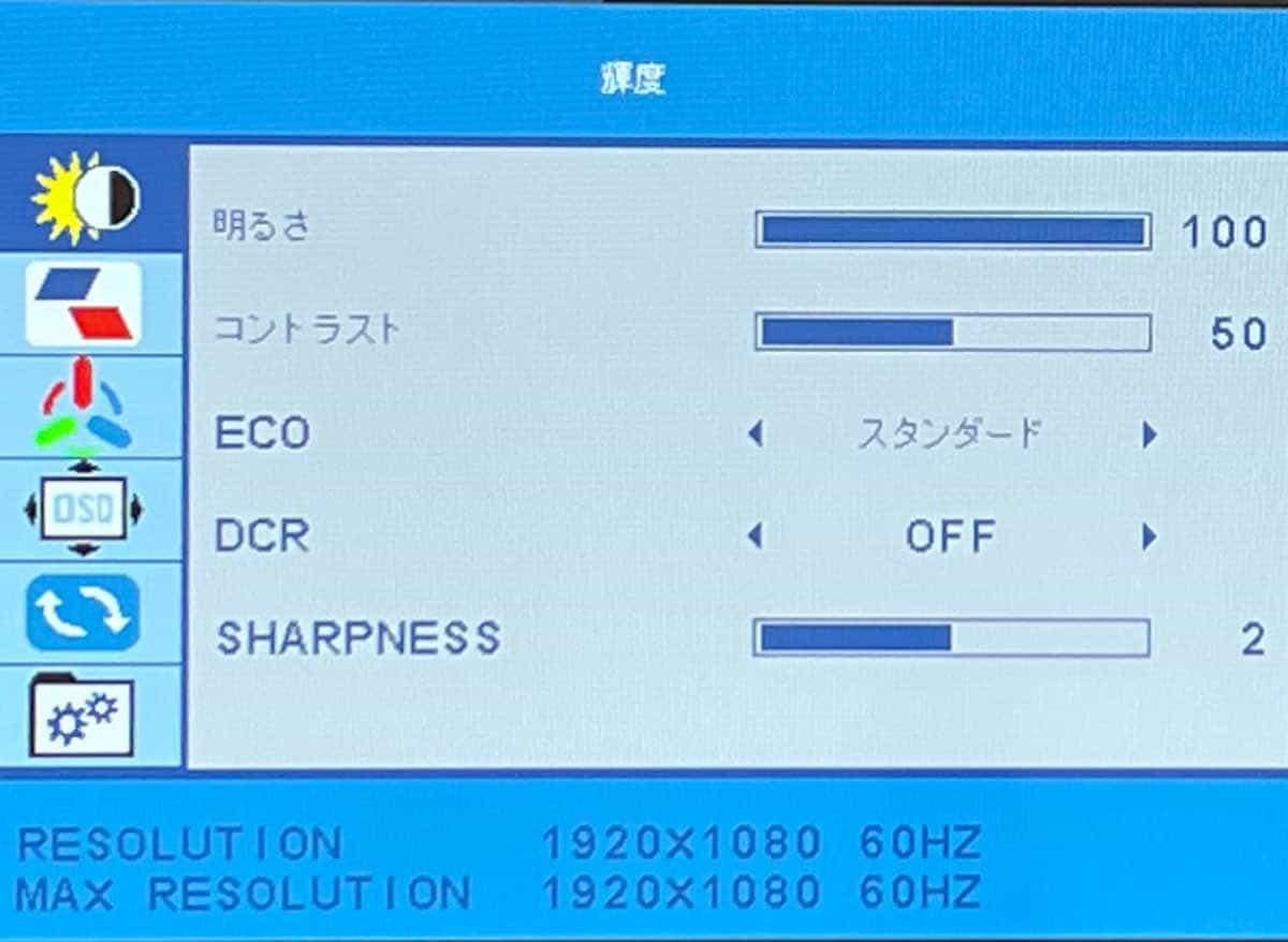 EVICIV EVC-1302の設定メニュー1ページ目のスクリーンショット
