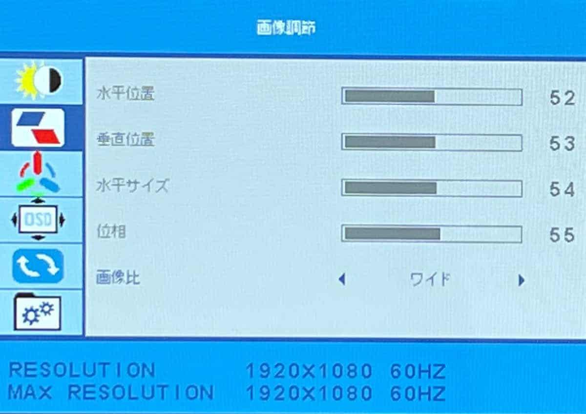 EVICIV EVC-1302の設定メニュー2ページ目のスクリーンショット