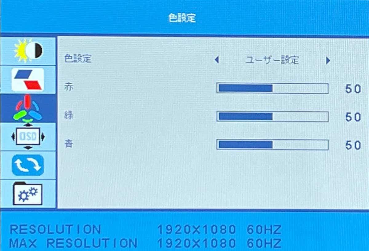 EVICIV EVC-1302の設定メニュー3ページ目のスクリーンショット