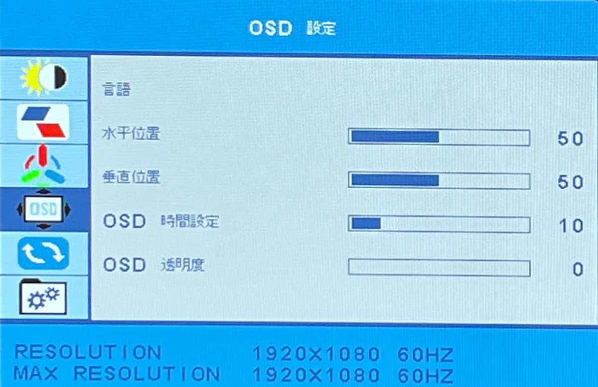 EVICIV EVC-1302の設定メニュー4ページ目のスクリーンショット