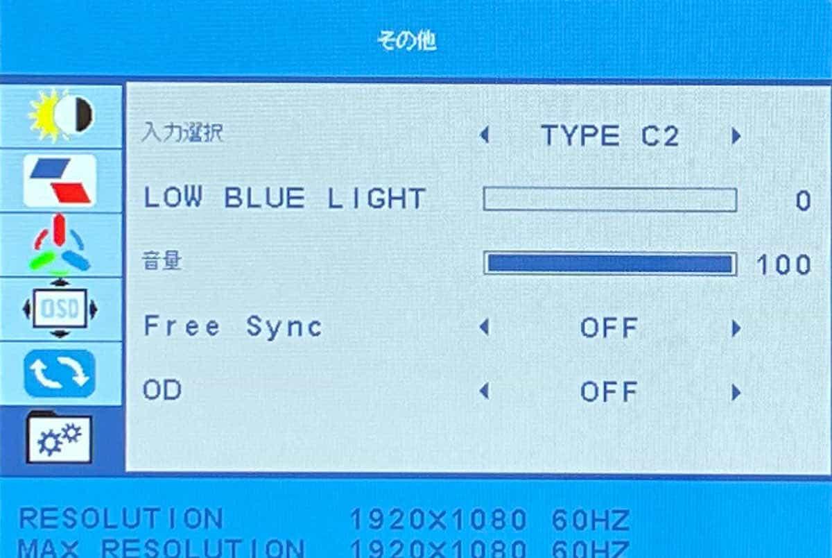 EVICIV EVC-1302の設定メニュー6ページ目のスクリーンショット