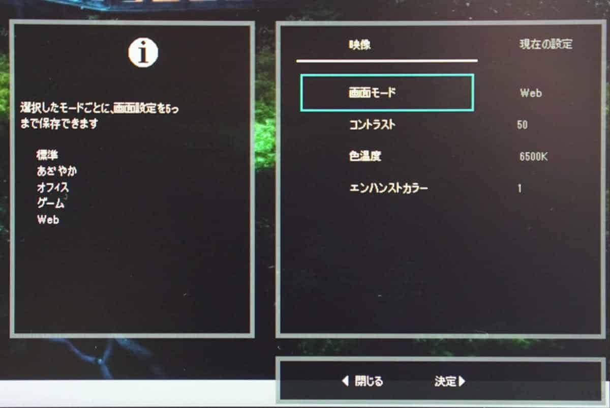 EX-LDC161DBM の映像メニューのスクリーンショット