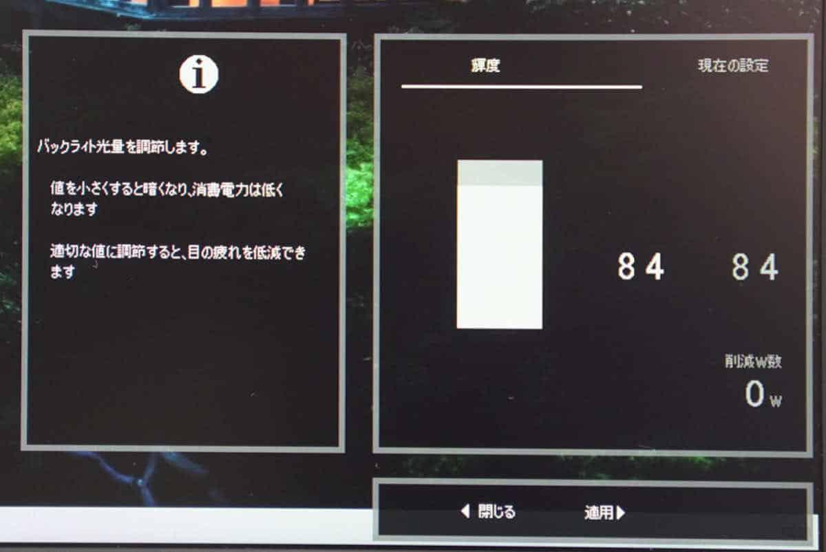 EX-LDC161DBM のバックライト調整メニューのスクリーンショット