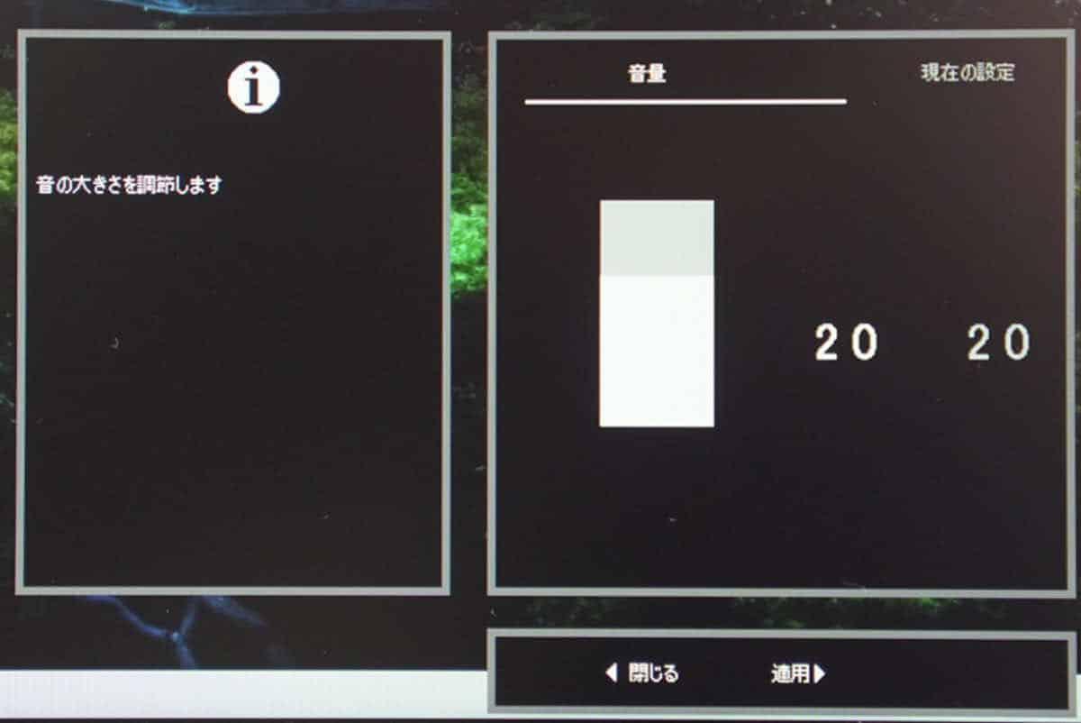 EX-LDC161DBM の音量調整メニューのスクリーンショット