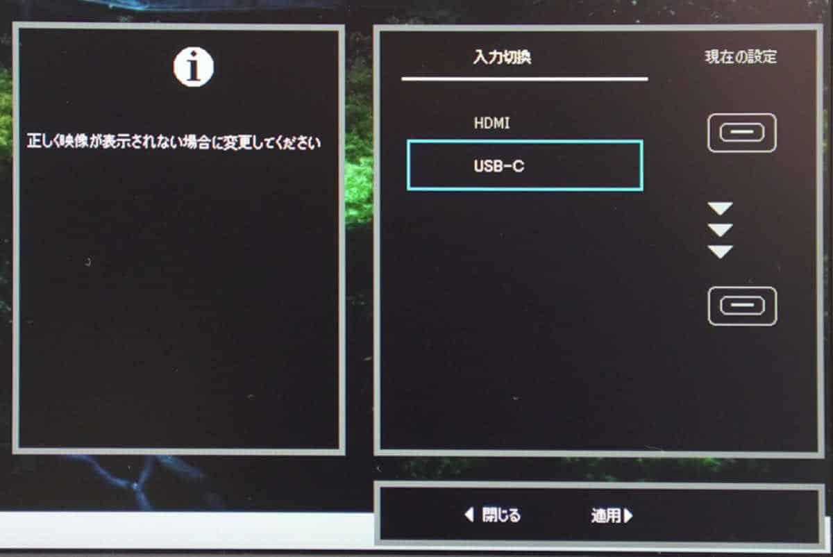 EX-LDC161DBM の入力切り替えメニューのスクリーンショット