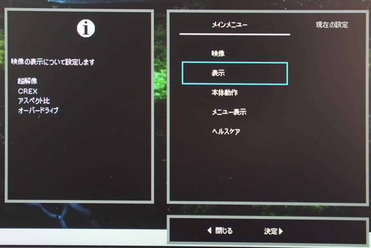 EX-LDC161DBM の表示メニューのスクリーンショット