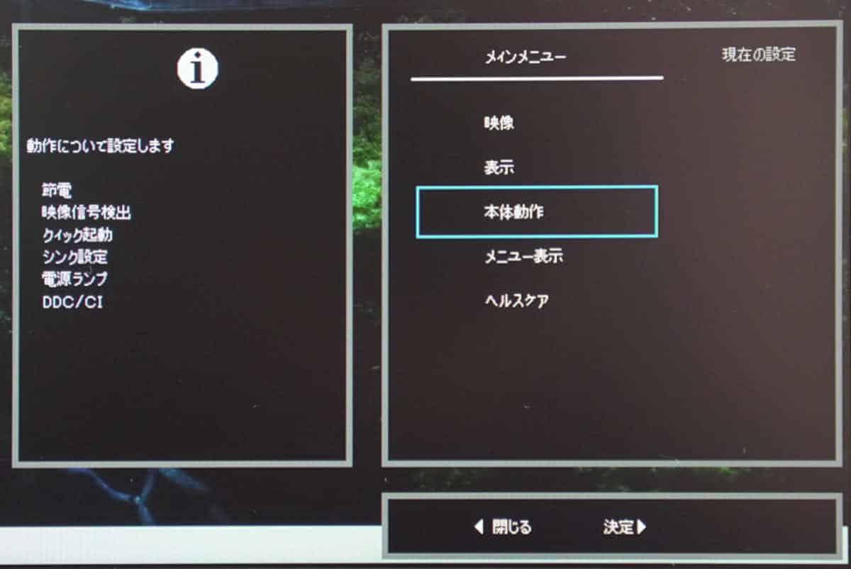 EX-LDC161DBM の本体動作メニューのスクリーンショット