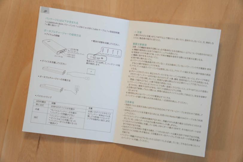 CHOETECH B634に付属の説明書は日本語対応