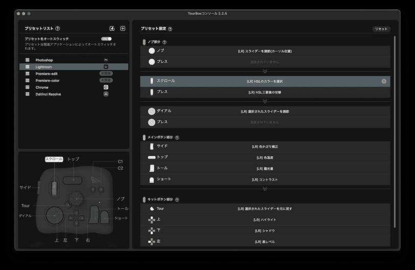 TourBox Consoleのメイン画面のスクリーンショット