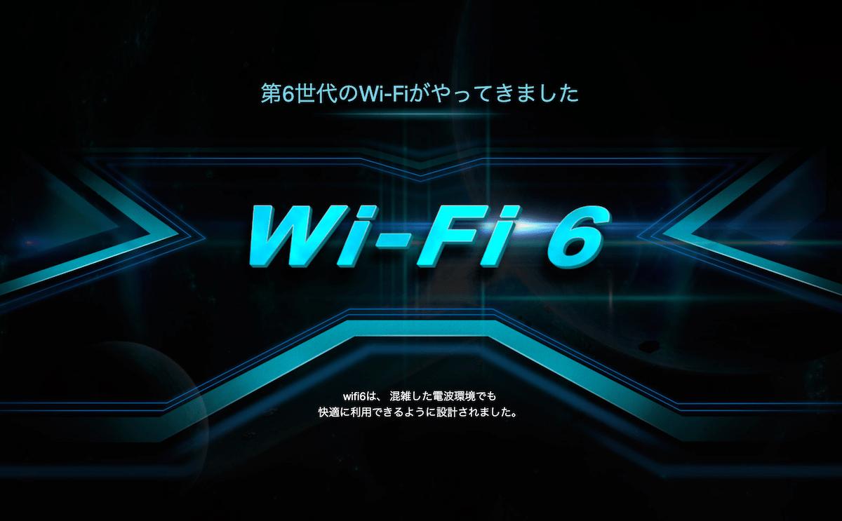 WiFi6のイメージ画像