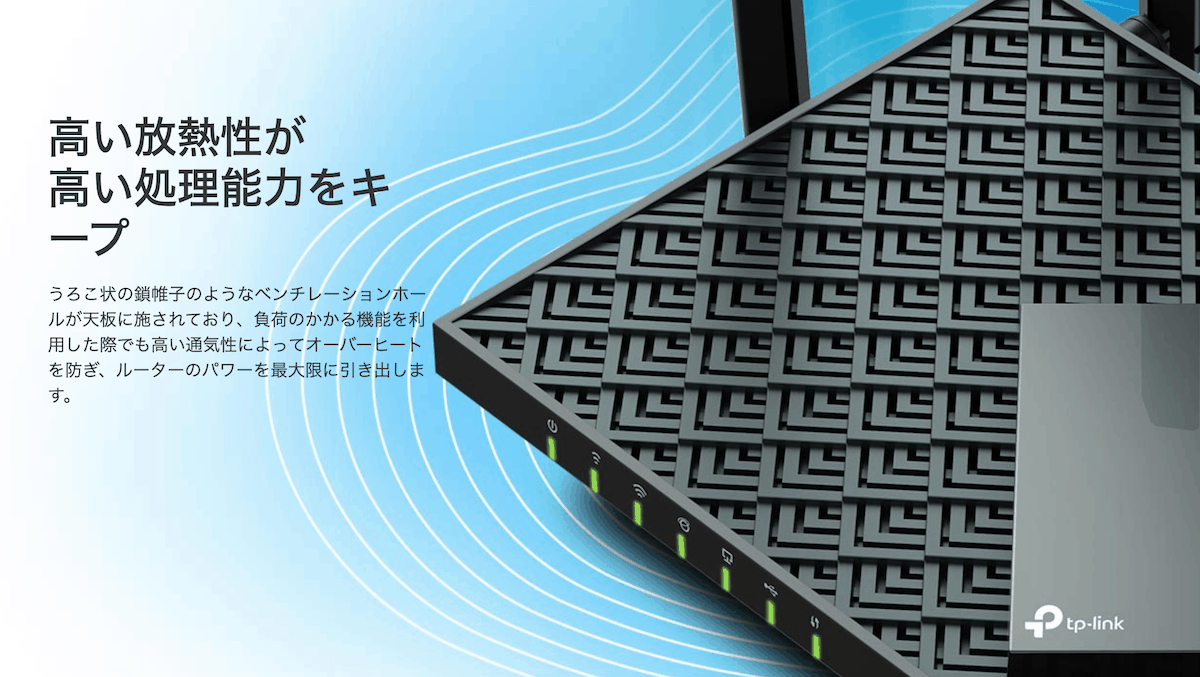 TP-Link Archer AX73 のの放熱性能のイメージ画像