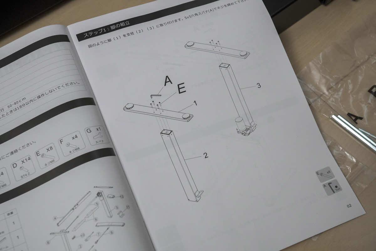 FLEXISPOT EG1のマニュアルの画像