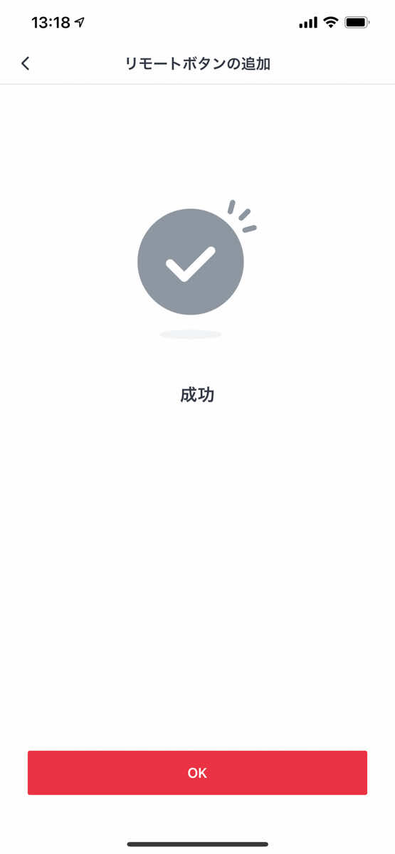 SwitchBot リモートボタンをアプリに追加完了したスクリーンショット