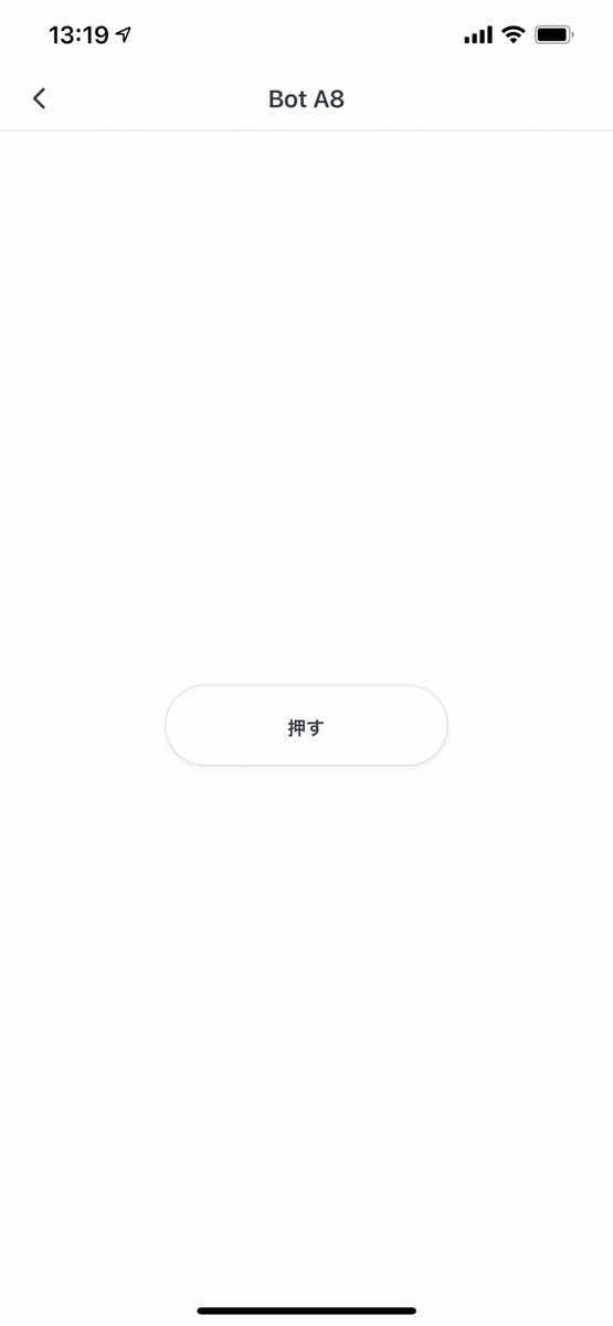 SwitchBot リモートボタンの設定画面のスクリーンショット